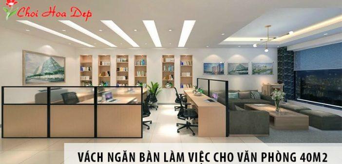 3 mẫu vách ngăn bàn làm việc cho văn phòng diện tích 40m2